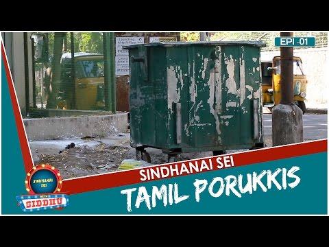 Xxx Mp4 Tamil Porukkis Sindhanai Sei With Siddhu 1 Smile Settai 3gp Sex