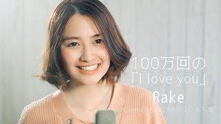 【女性が歌う】100万回の「I love you」/ Rake (Covered by コバソロ & 有華)