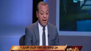 على هوى مصر - حوار خاص حول الغاء قانون الايجار القديم او تعديلة