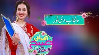 Punjab Di Torr | Ek Nayee Subah With Farah | 13 December 2018 | Aplus
