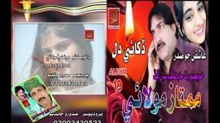 Mumtaz Molai | Album 19 | - Dukhaye Dil | Promo