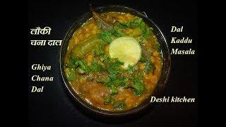 लौकी चना दाल करी || Lauki Chana Dal Sabzi-Ghiya Chaney Ki Daal-Chana Dal ghiya Tadka