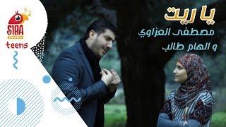 Siba Official HD Video |  يا ريت - مصطفى العزاوي و إلهام طالب