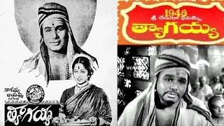 Tyagayya Telugu Full Movie   Chittor V.Nagaiah   Hemalatha Devi