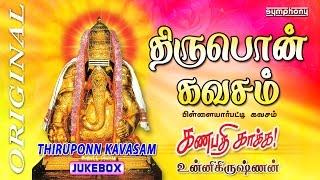 Thirupon Kavasam | Unnikrishnan | Vinayagar | Devotional