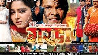 GARDA | Blockbuster NEW Full Bhojpuri Movie | Cast - Viraj Bhatt, Anjana Singh etc.