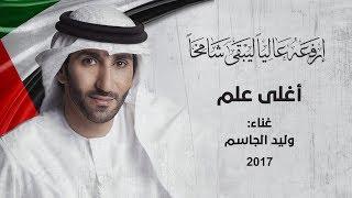 أغلى علم - غناء وليد الجاسم - يوم العلم (النسخة الأصلية)   2017