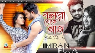 images Imran Puja Bolbo Toke Aaj New Music Video 2017