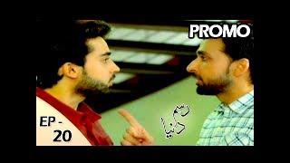 Rasm e Duniya Episode 20 ( Promo ) - ARY Digital Drama