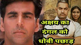 BIG NEWS Akshay Kumar की फ़िल्म ने तोड़ा Aamir Khan की Dangal का Record
