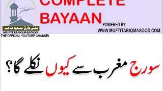 Suraj Maghrib Se Kyun Niklay Ga - Mufti Tariq Masood