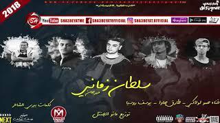 مهرجان سلطان زمانى غناء حمو لولاكى - طارق جاوا - يوسف روسيا 2018 على شعبيات