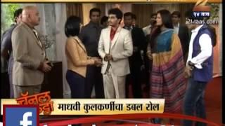 ZEE24TAAS : Channel Katta-  Madhavi Kulkarni (Swapnanchya Palikadle)