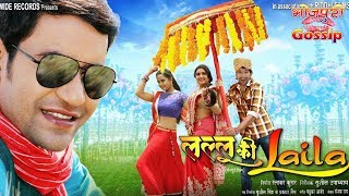 Lallu ki Laila Bhojpuri Movie 2018 - लल्लू की लैला भोजपुरी मूवी - Nirahua - Amrapali Launch
