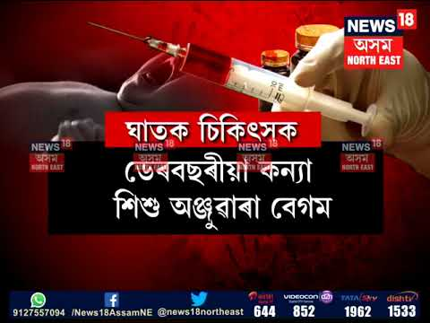Xxx Mp4 Two Deaths Within An Hour In Lakhimpur Hospital After Doctor Administers Injection 3gp Sex