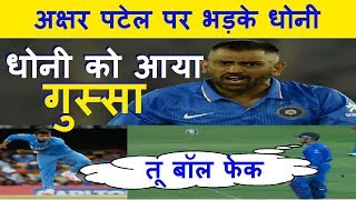 Ind Vs Aus 4th ODI || MS Dhoni Angry On Axar Patel || Dhoni gives Axar death stare for poor fielding