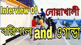 Interview of Noakhali-নোয়াখালী | Barishal-বরিশাল |Oganda-ওগান্ডা|Bangla Mads