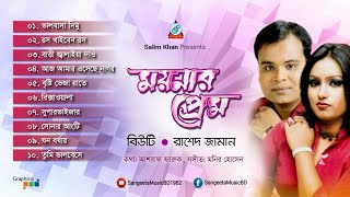 Beauty, Rashed Zaman - Moynar Prem | ময়নার প্রেম | Full Audio Album | Sangeeta