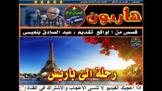 هـــاربــون ( رحلة إلى باريس ) قصص من الواقع  تقديم عبد الصادق بنعيسى2018  Hariboun