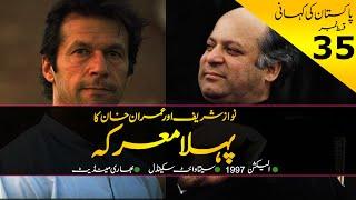 History of Pakistan #35 | Imran Khan vs Nawaz Sharif in 1997 | By Faisal Warraich
