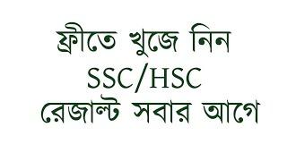 SSC,HSC,DAKHIL,ALIM,JSC,JDC,DIPLOMA result bangladesh bd