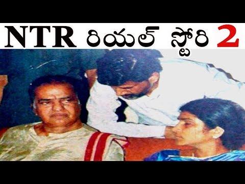 Xxx Mp4 NTR Biopic By Prashanth Part 2 Kathanayakudu Vs Mahanayakudu Sr Nandamuri Taraka Rama Rao 3gp Sex