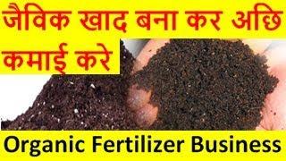 जैविक खाद बना कर अछि कमाई करे Organic Fertilizer Business