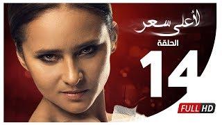 مسلسل لأعلى سعر HD - الحلقة الرابعة عشر | Le Aa
