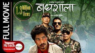 Badhshala || बघशाला || Nepali Movie || Saugat Malla