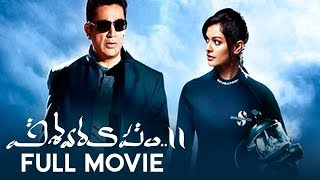 Vishwaroopam 2 Telugu Full HD Movie   Kamal Haasan, Pooja Kumar, Andrea Jeremiah   MSK Movies