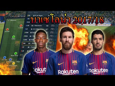 FIFA Online 3 : ฟูลทีม บาเซโลน่า 2017/18 +5 กำเนิดสามประสาน LOL!!