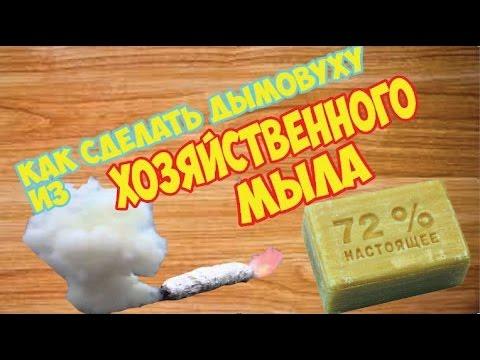 Как сделать цветную дымовую шашку из мыло