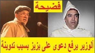 فضيحة...وزير آلداخلية آلمغربي يرفع دعوى غلى آلفنان بزيز بسبب تدوينة على آلفيسبوك