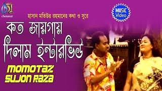 Kato Jagai । Momtaz | Sujon Raza । Bangla New Folk Song