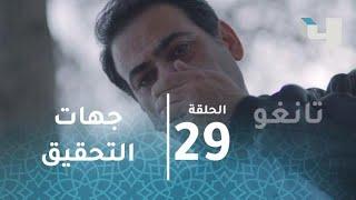 #تانغو – حلقة 29- دليل جديد في الغابة يغير سير التحقيقات #رمضان_يجمعنا