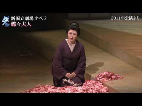 新国立劇場「蝶々夫人」ダイジェスト映像 Madama Butterfly-NNTT
