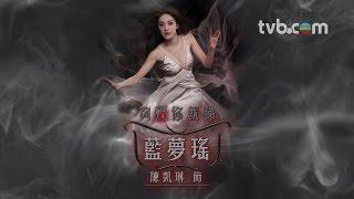 殭 - 陳凱琳 夠「殭」你就睇訪問 (TVB)
