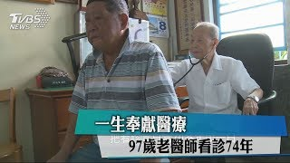 一生奉獻醫療 97歲老醫師看診74年