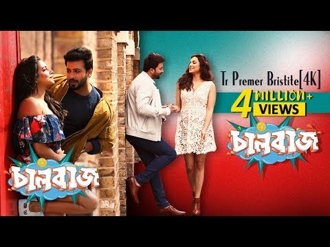 Xxx Mp4 Tor Premer Brishtite CHAALBAAZ Shakib Khan Subhasree Ganguly Romantic Song 4K 3gp Sex
