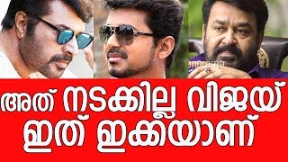 Mammootty would reject Vijay's that wish