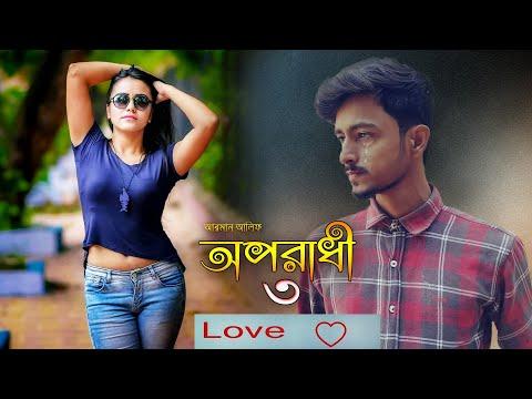 Xxx Mp4 মাইয়া ও মাইয়া রে তুই অপরাধী রে Oporadhi By Ankur Mahamud Cover By True Love Production 3gp Sex