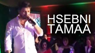حاتم عمور - حسبني طماع ( حفلة خاصة بأمريكا ) | ( Hatim Ammor - Hsebni Tamaa ( Party in the USA