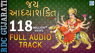Jai Adhyashakti  Ambe Maa Aarti  Ratansinh Vaghela Damyanti Barot  Gujarati Devotional Songs
