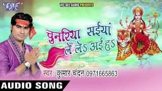 भैरो के बहिनिया | Chunariya Saiya Le le Aiha | Kumar Chandan | Bhojpuri Devi Geet 2016