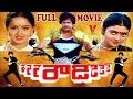 Rowdy Telugu Full Length Movie | Krishnam Raju | Radha | Bhanupriya | Sharada | V9 Videos