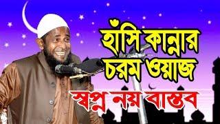 হাঁসি কান্নায় ভরা এ কেমন ওয়াজ Bangla Waz Mahfil Maulana Saiful Islam Siraji New Waz