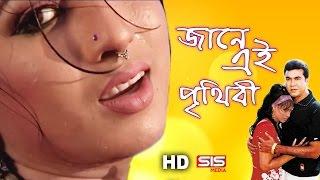 Jane Ei Prithibi   Manna   Neha   Amader Shontan   Bangla Movie song   SIS Media