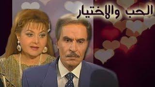 الحب والاختيار ׀ عزت العلايلي – ليلى طاهر ׀ الحلقة 12 من 22