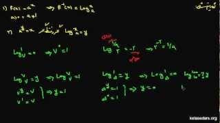 لگاریتم۰۴ - مثال ازحل لگاریتم