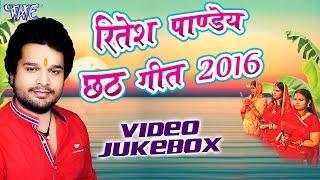 Ritesh Pandey Chhath Geet 2016 Ritesh Pandey Video JukeBOX Bhojpuri Chhath Geet 2016 New